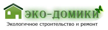 Эко-Домики